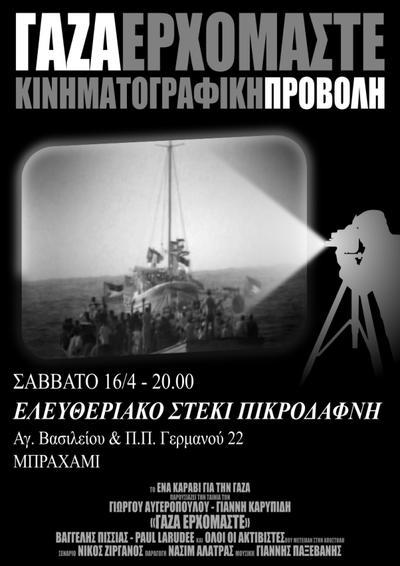 shiptogaza_steki.thumbnail