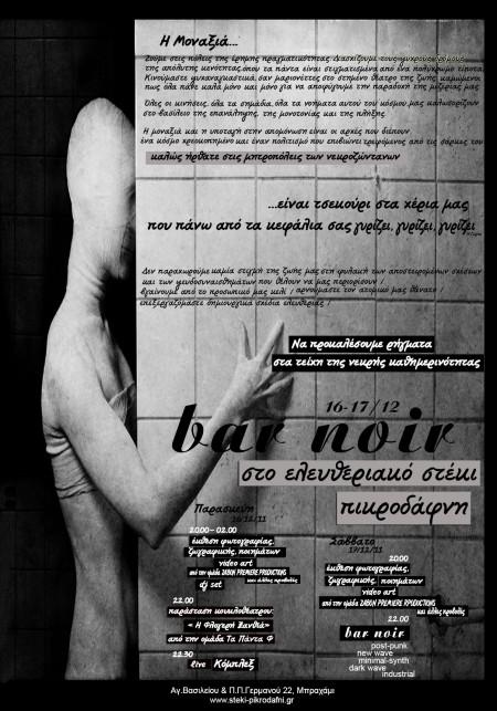 bar_noir_2