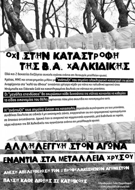 xalkidiki_esp_05_13_0_0
