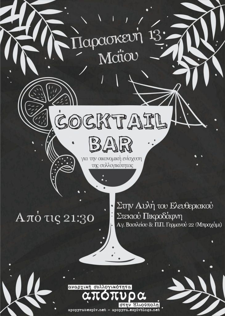 cocktail-bar-apopyra-052016