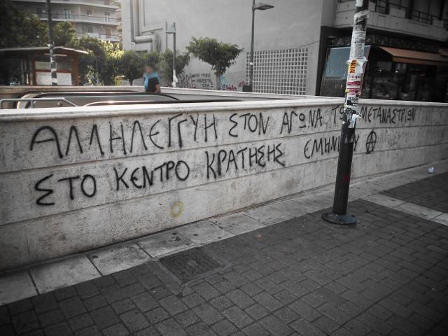 09062016_sakana_metanastries_elliniko_a